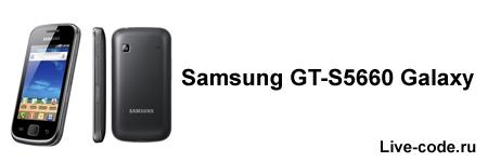 Купил себе Samsung GT-S5660 Galaxy Gio