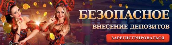 онлайн клуб Вулкан Россия