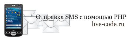 Отправка SMS с помощью PHP
