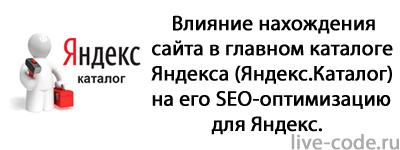 Влияние нахождения сайта в главном каталоге Яндекса (Яндекс.Каталог) на его SEO-оптимизацию – для Яндекс.
